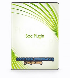 SocPlugin (СоцПлагин)