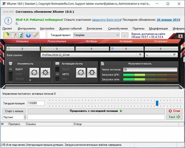 Интерфейс ХРумера (XRumer)