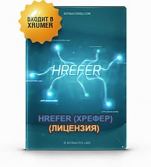 Hrefer (Хрефер)