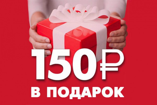 150 руб. в подарок на личный счёт в доске бесплатных объявлений Doska.info
