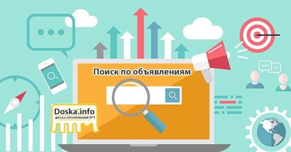 Поиск по объявлениям на Doska.info, Avito.ru, Youla.ru и т.д.