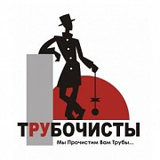 Печник-трубочист Днепр 0982425660 Днепр