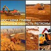 Глина строительная доставка по Воронежу и области Воронеж