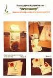 Работа на дому! расфасовка семян в пакетики! Николаев