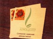 Расфасовка семян в пакетики Ивано-Франковск