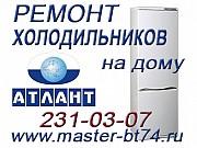 Ремонт холодильников на дому в Челябинске, не дорого Челябинск