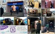 Грузчики • Переезды • Вывоз мусора • Сборка мебели • Демонтаж и др.работы Смоленск