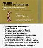 Владимирское Агентство по защите прав потребителей Владимир