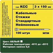 Кабельные пластиковые хомуты стяжки продам Москва