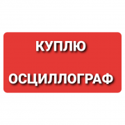 Куплю Осциллограф производства ссср Харьков