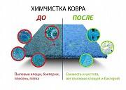 Химчистка ковров на дому Пермь