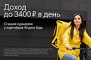 Курьер пеший, авто, мото, подработка или работа без опыта Москва