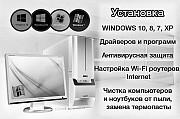 Ремонт компьютеров, установка и переустановка Виндоус, антивируса Москва