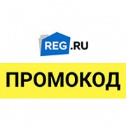 Промокод Reg.ru с 5% скидкой на домены, хостинг, vps, серверы Москва