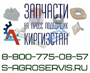 Купить вязальный аппарат пресс киргизстан Белореченск