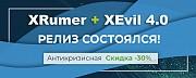 Скидка 45% на Xrumer + Xevil + базы к Хрумер в подарок Москва
