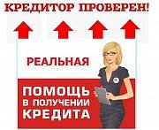 Кредитное предложения от действующих сотрудников кредитного учреждения. Москва
