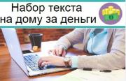 Требуются сотрудники для набора текста Ровно