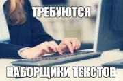 Наборщик текста - удалённо в интернете Полтава