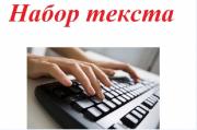 Наборщик текста, на дому Луцк