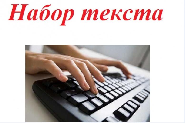 Удаленная работа на дому наборщик текстов вакансии фриланс подбор кадров
