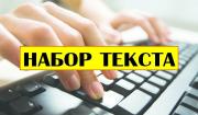 Работа в интернете, удалённо Ивано-Франковск