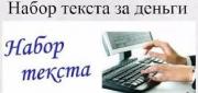 Вакансия Наборщик текста, на дому, без опыта Днепр