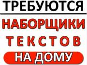 Наборщик текста - работа на дому Киев