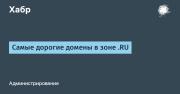 Доменный бизнес - портфолио ( красивые домена, услуги брокера) Москва