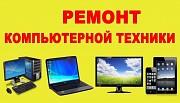 Ремонт компьютеров ноутбуков навигаторов Брянск