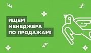 Менеджер по рекламе народного потребления Георгиевск