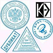 Сделать печать у частного мастера конфиденциально Кемерово