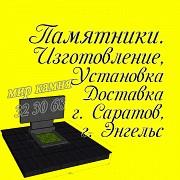 Гранитные памятники.мраморные памятники.саратов.энгельс. Саратов