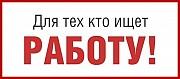 Набиpаю cотpудников для paбоmы онлайн Екатеринбург